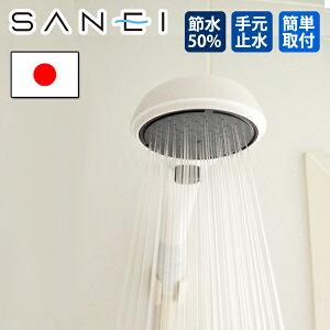 シャワーヘッド SANEI(サンエイ)PS3230MW2 送料無料 節水シャワーヘッド ストップシャワーヘッド ワイドシャワーヘッド 節ガスシャワーヘッド   節水 おしゃれ シャワー 省エネ ヘッド 節水シャ