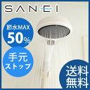 シャワーヘッド SANEI(サンエイ) PS3230MW2【送料無料 節水シャワーヘッド ストップシャワーヘッド ワイドシャワーヘッド 節ガスシャワーヘッド】