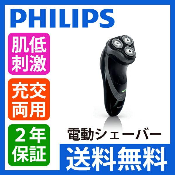 シェーバー フィリップス(PHILIPS) PT764/14 [ 正規品 | 電気シェーバー | 電動シェーバー | 深剃り | 髭剃り | メンズ | レディース | シェイバー |カミソリ | 肌に優しい | 送料無料 | パワータッチ ]