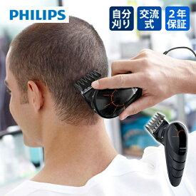 PHILIPS(フィリップス) セルフヘアカッター(バリカン) QC5562/15【送料無料 送料込 散髪 子供 こども ファミリーバリカン 電動バリカン ヘアカッター 電気バリカン】