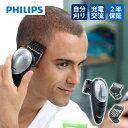 PHILIPS(フィリップス) ヘアカッター(バリカン) QC5572/15【送料無料 送料込 散髪 子供 こども ファミリーバリカ…
