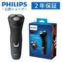 【公認ショップ】 PHILIPS 電気シェーバー S1133/41   シェーバー 電動シェーバー 髭剃り メンズ シェイバー カミソリ…