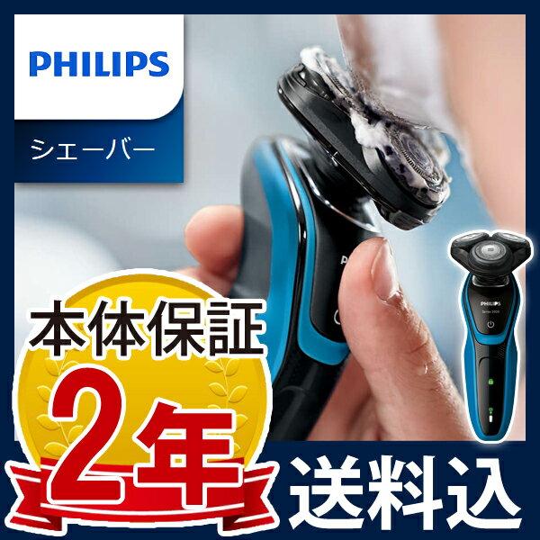 電動シェーバー フィリップス(PHILIPS) S5050/05 [ 正規品 | 送料無料 | 電気シェーバー | 髭剃り | ヒゲ剃り | ひげ剃り | 髭そり | ヒゲソリ | カミソリ | メンズ | シリーズ5000 ]