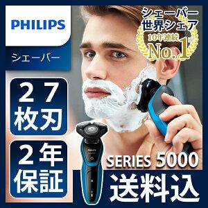 シェーバー髭剃りフィリップスS5050/05正規品|電気シェーバー電動シェーバーひげそり送料無料深剃りメンズシェイバーカミソリ肌に優しいプレゼントシリーズ5000電動メンズシェーバー男性髭そりかみそり剃刀PHILIPS