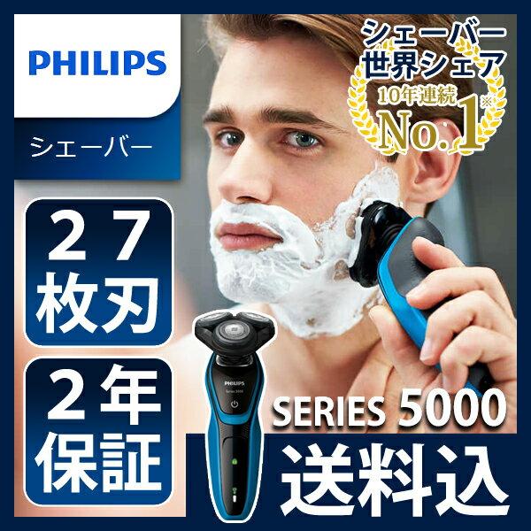 髭剃り シェーバー フィリップス(PHILIPS) S5050/05 [ 正規品 | 電気シェーバー | 電動シェーバー | 深剃り | ひげそり | メンズ | レディース | シェイバー |カミソリ | 肌に優しい | 送料無料 | シリーズ5000 ]