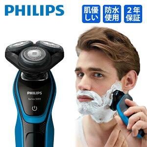 シェーバー電動シェーバーフィリップス正規品 電気シェーバー髭剃りひげそり男性送料無料深剃りメンズシェイバーカミソリ肌に優しい敬老の日父の日プレゼント電動メンズシェーバー髭そりPHILIPSシリーズ5000