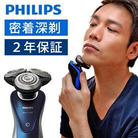 【公認ショップ】 PHILIPS 電気シェーバー シリーズ9000 S8980/11   シェーバー 電動シェーバー 髭剃り メンズ シェイバー カミソリ 肌に優しい ひげそり 電気 電動髭剃り 髭 フィリップス