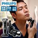 シェーバー フィリップス PHILIPS S9732A/33 正規品 電気シェーバー 電動シェーバー 髭剃り メンズ シェイバー カミソ…