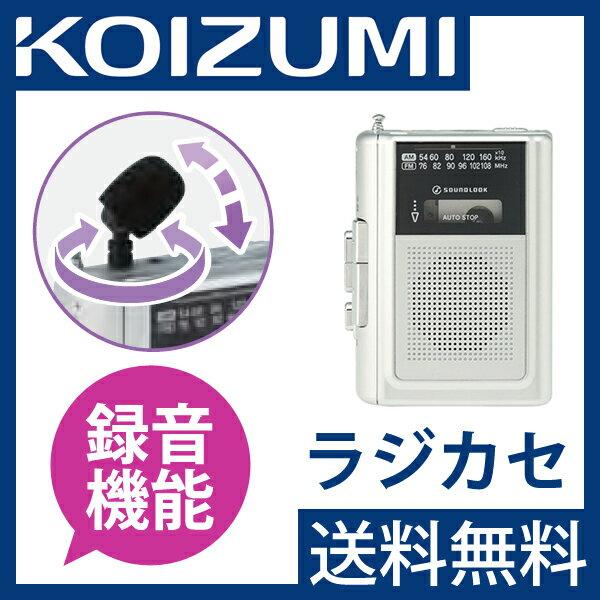 KOIZUMI(コイズミ) 録音 カセットレコーダー(ポータブルラジカセ) SAD1240S【送料無料 送料込 ワイドFM対応 小型 携帯 ラジオ 内蔵マイク カセットプレーヤー ウォークマン SAD-1240/S】