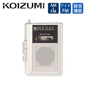 コイズミ 録音 カセットレコーダー SAD-1240/S   送料無料 ラジオ ラジカセ ワイドFM カセットプレーヤー ポータブル 小型 携帯 カセットテープ レコーダー プレーヤー かせっと KOIZUMI SAD1240S