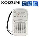 ラジオ AM/FMラジオ コイズミ SAD-7226/S | 送料無料 ポータブルラジオ 携帯ラジオ ポケットラジオ 電池式 ミニ 付き …