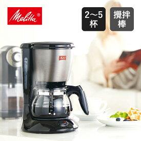 コーヒーメーカー メリタ 2杯 〜 5杯 | おしゃれ 一人用 保温 フィルター式 1人用 1人 一人用コーヒーメーカー 調理器具 調理家電 メリタコーヒーメーカー コーヒーマシン 珈琲メーカー ツイスト Melitta SCG58