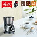 コーヒーメーカー メリタ 2杯 〜 5杯 | おしゃれ 一人用 保温 フィルター式 1人用 1人 一人用コーヒーメーカー 調理器…