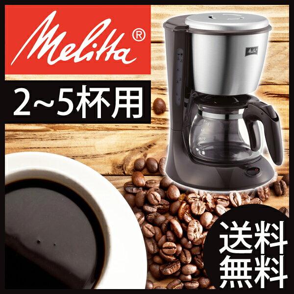 Melitta(メリタ) コーヒーメーカー SKG56T[おしゃれ おいしい ES エズ 一人用 保温 フィルター式 2杯 5杯]