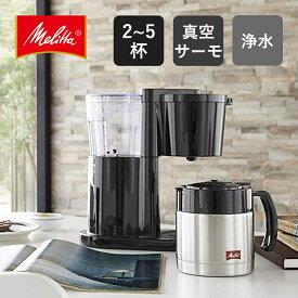 コーヒーメーカー 2杯 〜 5杯 ブラック ホワイト メリタ SKT52   おしゃれ 一人用 保温 フィルター式 1人用 1人 一人用コーヒーメーカー 浄水 コーヒーマシン 珈琲メーカー オルフィ ALLFI Melitta