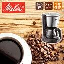 コーヒーメーカー メリタ SKG56T | おしゃれ 一人用 ES エズ 保温 フィルター式 2杯 5杯 1人用 1人 一人用コーヒーメ…
