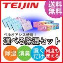 TEIJIN(テイジン) ボックスドライ 選べる除湿セット NT1040CPT・T1040BOX6 【送料無料|コンパクトドライ|吸水|吸湿…