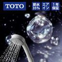 TOTO(トートー)エアインシャワー THYC48 送料無料 シャワーヘッド 節水シャワー | 節水シャワーヘッド 節水 おしゃれ …