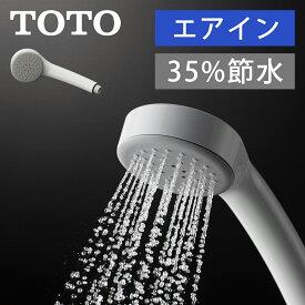 TOTO(トートー)エアインシャワー THYC48 送料無料 シャワーヘッド 節水シャワー | 節水シャワーヘッド 節水 おしゃれ シャワー 省エネ ヘッド 水流 洗髪 バス用品 節約 お風呂グッズ バスグッズ