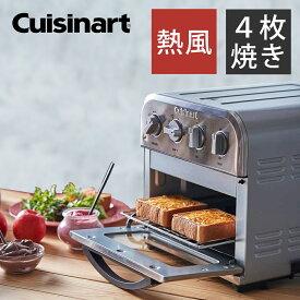 【週末セール開催】 クイジナート コンベクションオーブン トースター 4枚焼き | コンベクション ノンフライヤー 4枚 解凍 冷凍食品 cuisinart