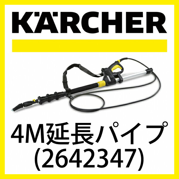 KARCHER(ケルヒャー) 延長パイプ4m 2642347 【送料無料|送料込|高圧洗浄器|アクセサリー|オプション|部品|別売り|対応機種・K2・K3・K4・K5・K 2.010・K2.300・K2.400・K3.490 (50Hz) ・K3.490 (60Hz) ・K5.600(50Hz) ・G4.10M・G7.10M】
