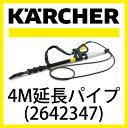 KARCHER(ケルヒャー) 延長パイプ4m 2642347 【送料無料 送料込 高圧洗浄器 アクセサリー オプション 部品 別売り 対応機種・K2・K3・K4...
