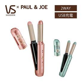 ヴィダルサスーン × ポール&ジョー コードレス 2WAY ヘアアイロン VSI1030 | | ストレート カール ヘアーアイロン ポールアンドジョー プレゼント PAUL&JOE ビダルサスーン VS コテ 高温 キープ 持ち コンパクト 海外対応 マイクロ USB 充電