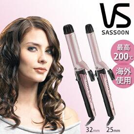 VS(ヴィダルサスーン)カールアイロン 32mm/25mm ヘアアイロン ヘアーアイロン | アイロン コテ 海外対応 カール ウェーブアイロン 海外 ビダルサスーン 32 VSヘアアイロン 美容家電 海外兼用 ウェーブ 巻き髪