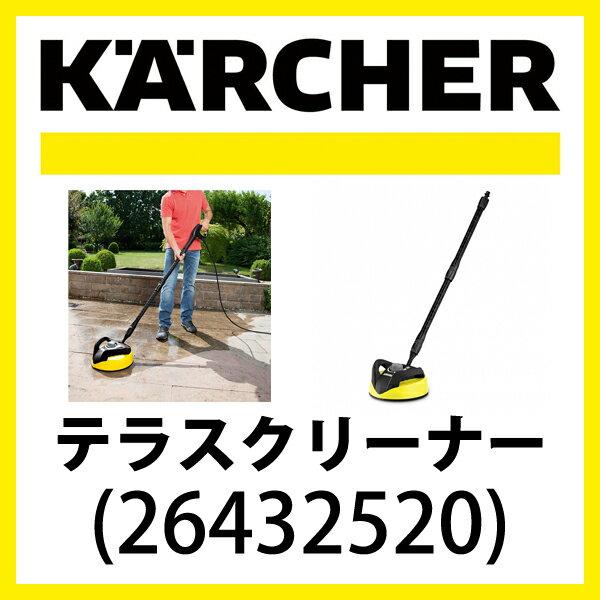 KARCHER ケルヒャー テラスクリーナーT350 2.643-252.0 | 送料無料 高圧洗浄器 アクセサリー オプション 部品 2643252