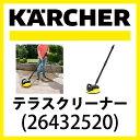 KARCHER(ケルヒャー) テラスクリーナーT350 26432520【7月27日入荷予定】