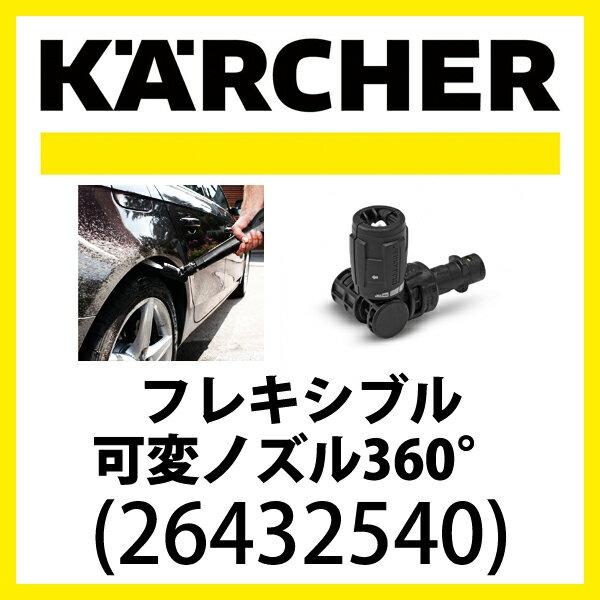 KARCHER ケルヒャー フレキシブル可変ノズル360°2.643-254.0 | 送料無料 高圧洗浄器 アクセサリー オプション 部品 2643254