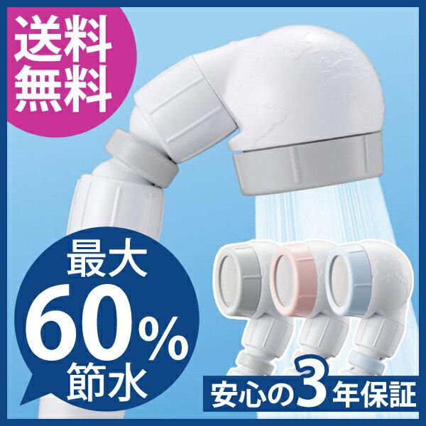 シャワーヘッド アラミック 3Dアースシャワー安心ストップ   送料無料 おしゃれ 節水 節水シャワーヘッド 止水 増圧 節水シャワー バスグッズ 水圧アップ 低水圧 Arromic