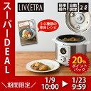 LIVCETRA 電気圧力鍋 2L LPC-T20/W | 送料無料 圧力式電気鍋 炊飯器 レシピ 本 簡単 時短 安全 初心者 静音 ご飯 白米…