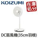 DC扇風機 扇風機 羽根 7枚 35cm コイズミ KLF-3581/W | サーキュレーター 首振り リビング リモコン付き DC DCモータ…