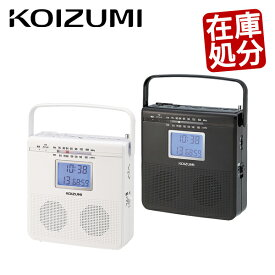 CDラジオ CDプレーヤー コイズミ SAD-4703 ラジオ コンパクト シンプル 壁掛け 敬老の日 おしゃれ CD 小型 ワイドFM 電池式 KOIZUMI SAD4703 | 携帯ラジオ プレーヤー 持ち運び ポータブルラジオ[r80o]