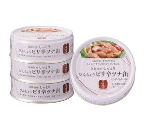 宮城県気仙沼産しっとりびんちょうピリ辛ツナ缶75g×3缶