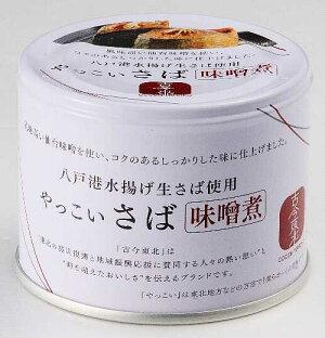 八戸港水揚げ生鯖使用さば味噌煮缶190g