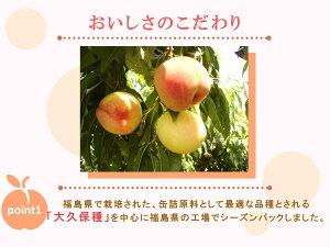 福島県産さっくりとろり白桃(4つ割)EO5号缶【母に日ギフトに】