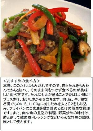 青森県産にんにく使用ベジタっぷり焼肉のたれ240g青森県産にんにくと野菜の旨味・甘味たっぷりのたれ