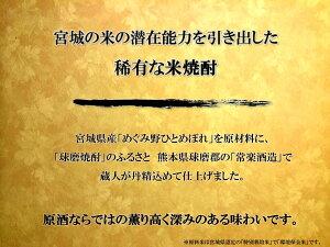 宮城県産米使用香る米焼酎吟醸原酒「べにのほほ」<40度>