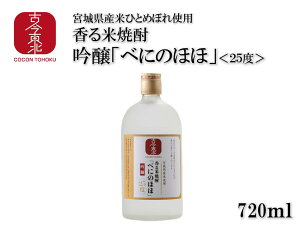 宮城県産米使用香る米焼酎原酒<吟醸>「べにのほほ」(25度)
