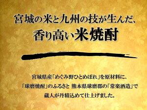 お中元ギフト宮城県産米使用香る米焼酎原酒<吟醸>「べにのほほ720ml」(25度)