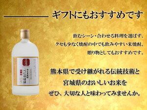 宮城県産米使用香る米焼酎原酒<吟醸>「べにのほほ720ml」(25度)父の日/お中元/お歳暮/ギフト