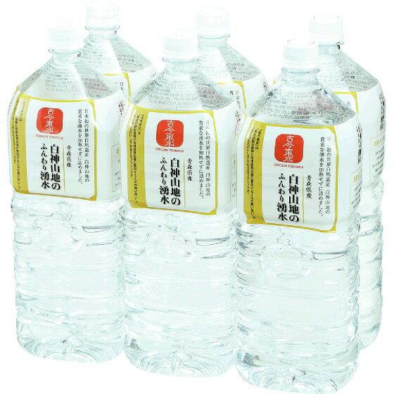 【送料無料】白神山地のふんわり湧水2L×6本