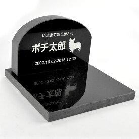 Pet&Love. ペットのお墓 天然石製 セット型 御影石 ブラック アーチ 【HLS_DU】【RCP】【楽ギフ_包装】【楽ギフ_名入れ】 attr131attr ctgr2ctgr sml3sml+ctgr2ctgr DOG
