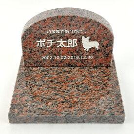 Pet&Love. ペットのお墓 天然石製 セット型 御影石 レッド アーチ 【HLS_DU】【RCP】【楽ギフ_包装】【楽ギフ_名入れ】 attr131attr ctgr2ctgr sml3sml+ctgr2ctgr DOG