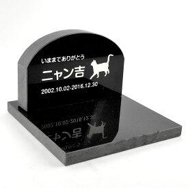 Pet&Love. ペットのお墓 天然石製 セット型 御影石 ブラック アーチ 【HLS_DU】【RCP】【楽ギフ_包装】【楽ギフ_名入れ】 attr131attr ctgr2ctgr sml3sml+ctgr2ctgr CAT