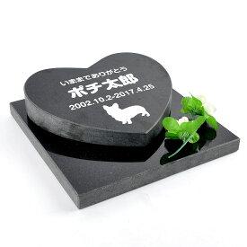 Pet&Love. ペットのお墓 天然石製 セット型 御影石 ブラック ハート 【HLS_DU】【RCP】【楽ギフ_包装】【楽ギフ_名入れ】 attr131attr ctgr2ctgr sml3sml+ctgr2ctgr DOG