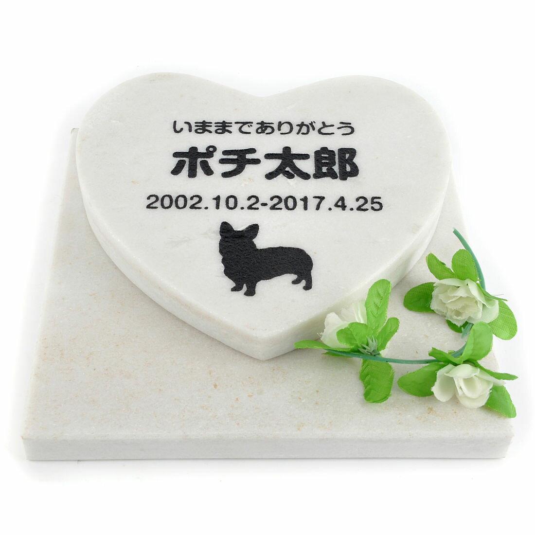Pet&Love. ペットのお墓 天然石製 セット型 御影石 ホワイト ハート 【HLS_DU】【RCP】【楽ギフ_包装】【楽ギフ_名入れ】 attr131attr ctgr2ctgr sml3sml+ctgr2ctgr DOG