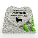 Pet&Love. ペットのお墓 天然石製 セット型 御影石 グレー ハート 【HLS_DU】【RCP】【楽ギフ_包装】【楽ギフ_名入れ…
